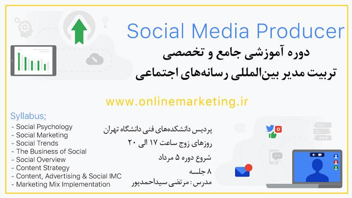 دوره آموزشی شبکه های اجتماعی